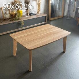 アウトレット特価品 こたつ テーブル 家具調コタツ 長方形 段ボール梱包一部汚れ有 90cm×60cm
