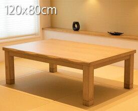 こたつ 長方形 120×80cm テーブル