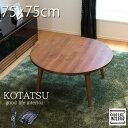 天然木アカシア無垢こたつ おしゃれなテーブル 家具調コタツ 円形 75cm