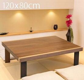座卓テーブル 折れ脚長方形 120cm×80cm