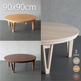 【ポイント2倍! 送料無料】円形こたつ テーブル 家具調コタツ丸型約90cm