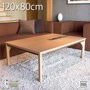 【ポイント5倍! 送料無料】こたつ テーブル 家具調コタツ長方形120cm×80cm