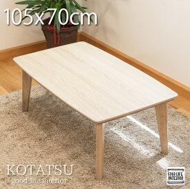 【ポイント2倍! アウトレット特価品】こたつ テーブル 家具調コタツ長方形 段ボール梱包一部汚れ有105cm×70cm