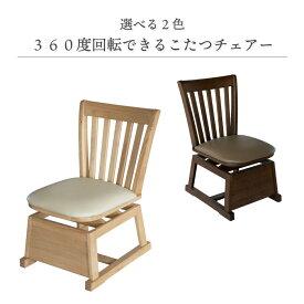 ダイニングこたつチェア こたつ椅子 回転 ハイタイプこたつチェア