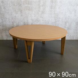 座卓 おしゃれ 90 円形 ちゃぶ台 丸 テーブル 円卓