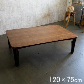 折りたたみ テーブル ローテーブル 長方形 120×75cm 座卓