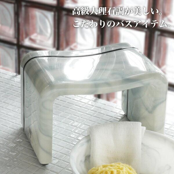 【送料無料】【★ポイント10倍!】【●日本製】 エスペランス 大理石調デザイン 風呂椅子 (※湯桶等は別売り)【RCP】【MX-NE-W】