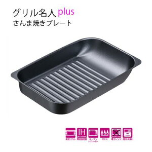 イシガキ産業 グリル名人plus さんま焼きプレート 【RCP】【4211】【T】