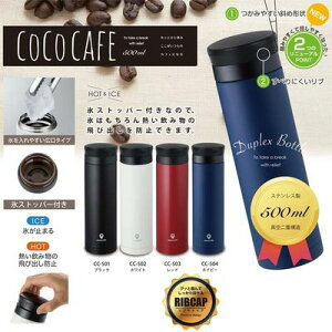 cococafe (ココカフェ)真空二重マグ500ml ネイビー 水筒 保温 保冷 ボトル ステンレスボトル 0.5L おしゃれ マグ 【RCP】【CC-504】【T】