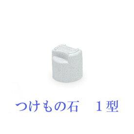 TOMBO 新輝合成 トンボ つけもの石 1型【キャッシュレス 還元 対象店】