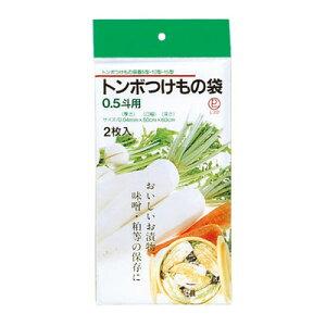 送料無料 TOMBO 新輝合成 トンボ 漬物袋 0.5斗用 2枚入【CP】