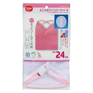 Diya ダイヤ AL 丸型ランジェリーネット・大 洗濯ネット 洗濯機ネット