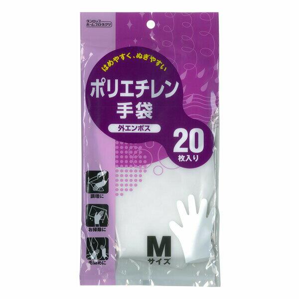 ダンロップ ポリエチレン手袋20枚入 Mサイズ(外エンボス) 【RCP】【06966M】