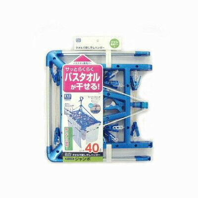 TOWA 東和産業 EX2 タオルで隠し干しハンガージャンボピンチ40コ付