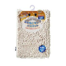 YAMAZAKI 山崎産業 Premium SUSUふわもこセレブ バスマット 45x60cm アイボリー【RCP】【t】