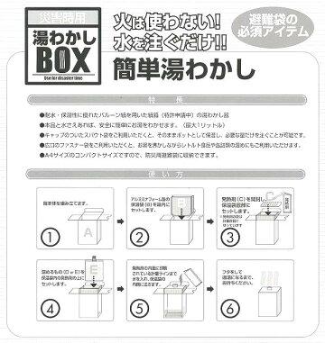 湯わかしBOX基本セット(2回分)