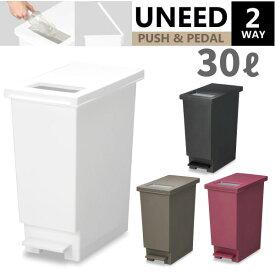 プッシュ&ペダル 2種類の開け方ができる!30Lサイズのおしゃれ ごみ箱 ステンレス製蓋付き プッシュ&ペダル ユニード 30S ゴミ箱【RCP】