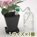 水やりはおまかせ!自動給水 みずやり当番 Lサイズ×1個【RCP】