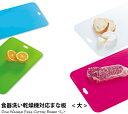 ★BL、PKD、グリーンC、BR廃番★ Colors 食器洗い乾燥機対応まな板 大【RCP】