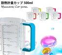 【RD、YE完売】 Colors 耐熱計量カップ500ml ※RD廃番。完売 パール金属 【RCP】【C-1392 C-1393 C-1394 C-1395 C-1396 C-1397】