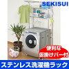 Sekisui plastics stainless steel washing machine rack