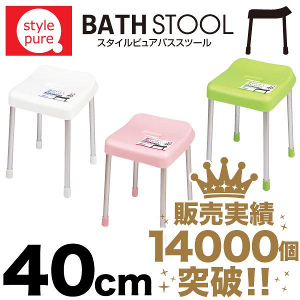 【●日本製】スタイルピュア カラフルバススツール 座面高40cmタイプ 全3色【RCP】【H-4338 H-4340 H-4339】