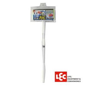 送料無料 LEC レック 天井カビとりワイパー ※品名・パッケージ・一部仕様が変更となる場合があります【RCP】【S-365】【CP】