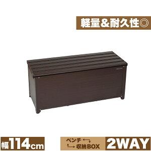 【送料無料】軽量で耐久性に優れたアルミ製収納ボックス ベンチとしても使える アルミベンチストッカー114 (高さ48.5) 南京錠取付用金具付(※鍵別売)高さ調節アジャスター付 ※【メー