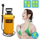 送料無料 どこでもシャワー! 加圧ポンピング式 ポータブルシャワー (容量7L)ポンプ式 携帯シャワー シャワータイム…