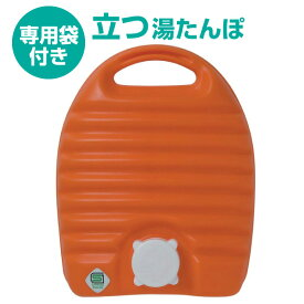 【専用袋×1枚付】【●日本製】立つ湯たんぽ 立つ 湯たんぽM 2.6L(専用収納袋付!デザインは届いてからのお楽しみ)【RCP】