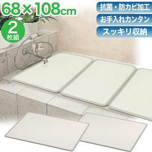 送料無料 【在庫残少。急遽欠品の場合あり】【●日本製】 お手入れ簡単! 抗菌・防カビ加工 アルミ 組み合わせ風呂フタ M11 サイズ (巾68×108cm 2枚組) M-11 抗菌 フラット 風呂蓋 パネル式 風呂