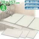 【送料無料】【●日本製】 お手入れ簡単! 抗菌・防カビ加工 アルミ 組み合わせ風呂フタ W16 サイズ (巾78×157cm 3枚…