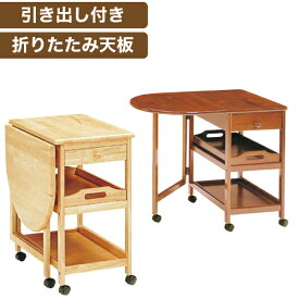 【送料無料】木製キッチンワゴン(ハンディトレー、収納引出し、サイドテーブル付)【RCP】【KW-415】