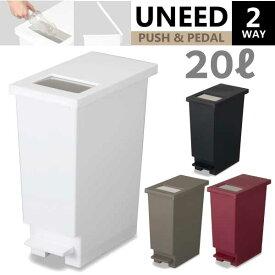 プッシュ&ペダル 2種類の開け方ができる! 20Lサイズのおしゃれ ごみ箱 ステンレス製蓋付き プッシュ&ペダル ユニード 20S ゴミ箱【RCP】