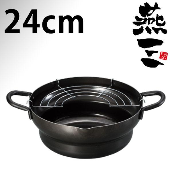【●日本製】IHにも対応 燕三(ENZO) 共柄 鉄製 段付天ぷら鍋 24cm【RCP】【EM-8132】