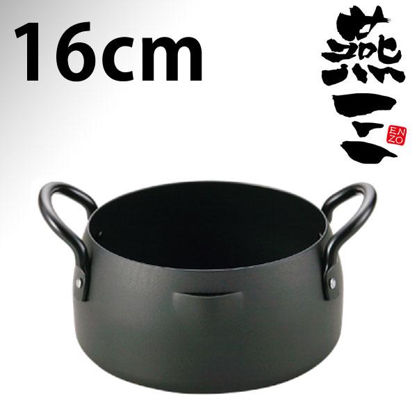 【●日本製】IHにも対応 燕三(ENZO) 共柄 鉄製天ぷら鍋 16cm【RCP】【EM-8286】