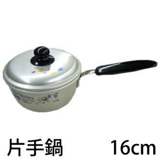 Hokuriku aluminium aluminum hand Pan shallots 16 cm ★ reviews discount NG. NG! offers discount prices ★ reviews where you will find more!