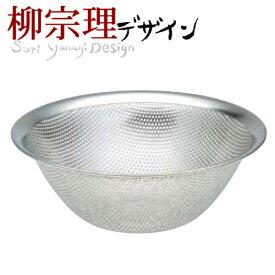 柳宗理 18-8ステンレス製 パンチングストレーナー 27cm【BST4404】