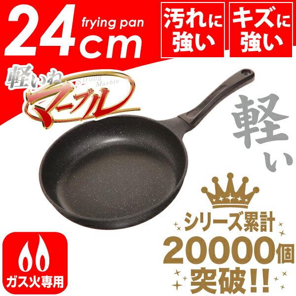 軽いね!ガス火専用ストロングマーブル 超軽量キャストフライパン 24cm【RCP】【HB-1224】