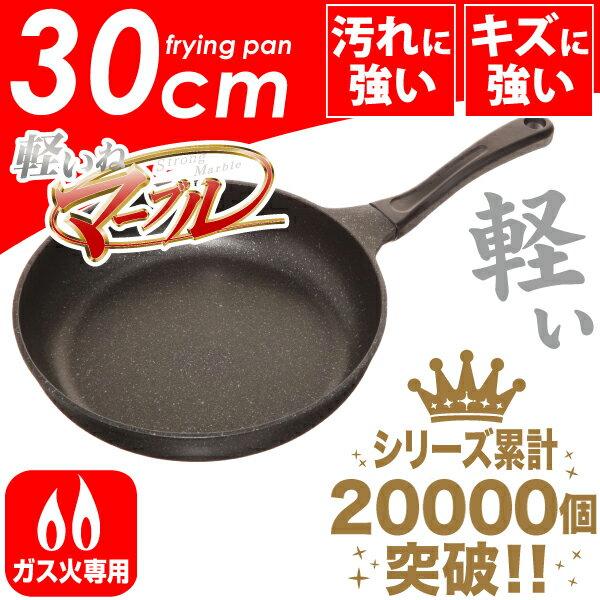軽いね!ガス火専用ストロングマーブル 超軽量キャストフライパン 30cm【RCP】【HB-1227】【あす楽】