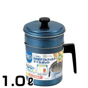 活性炭でキレイな油に!ふっ素加工活性炭ダブルフィルターオイルポット 1.0L パール金属 【RCP】【H-8211】