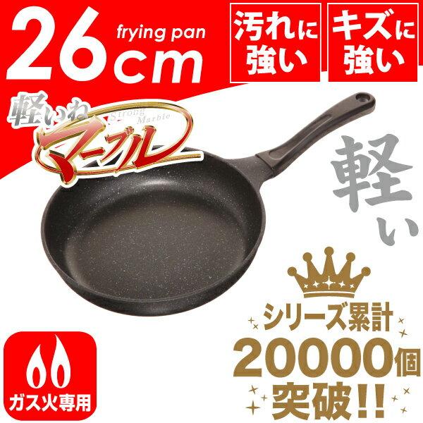 軽いね!ガス火専用ストロングマーブル 超軽量キャストフライパン 26cm【RCP】【HB-1225】