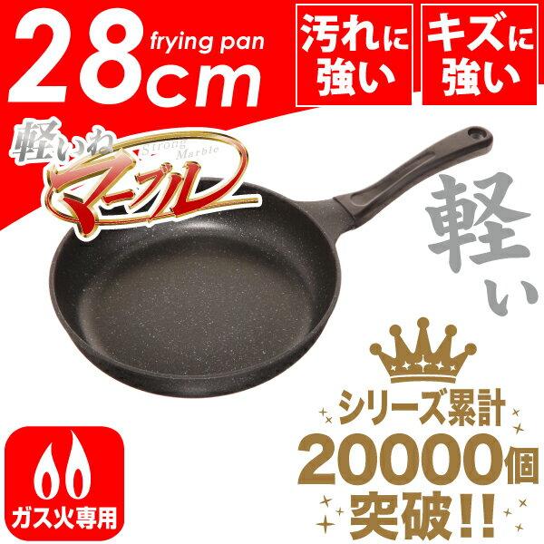 軽いね!ガス火専用ストロングマーブル 超軽量キャストフライパン 28cm【RCP】【HB-1226】【あす楽】