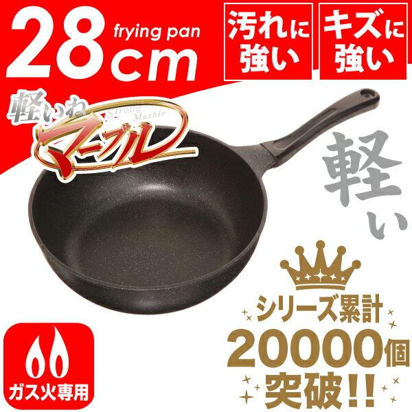 軽いね!ガス火専用ストロングマーブル 超軽量キャストフライパン 深型 いため鍋28cm【RCP】【HB-1229】【あす楽】