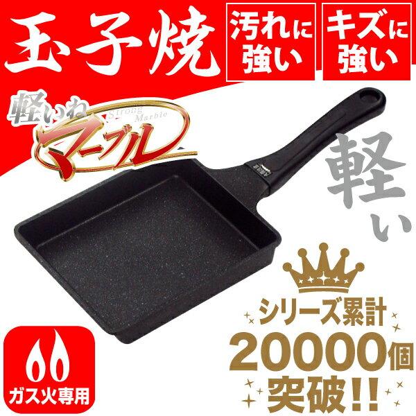 軽いね!ガス火専用ストロングマーブル 超軽量キャストフライパン 玉子焼L【RCP】【HB-1230】
