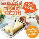 【●日本製】バターをラクラク等分カット! ステンレスカッター式 バターケース&バターナイフ付きセット ステンレスバターカッター&ケース【RCP】【BTG2DX】