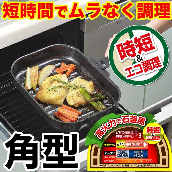 【●日本製】魚焼きグリルで使える!ムラなく旨味を凝縮! 短時間で調理できる ラクッキング 鉄製角型グリルパン 25cm×17cm ハンドル着脱式 (底面ウェーブ形状)【RCP】【HB-0995】