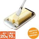 【●日本製】バターをラクラク等分カット! ステンレスカッター式 バターケース&バターナイフ付きセット ステンレス…