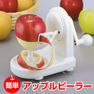 ハンドルを回すだけでりんごの皮がむける! 回転式 アップルピーラー リンゴ 皮剥き器 りんご 皮むき器 パール金属 【C-0140】