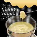 ★新しくなりました! お手入れ簡単! ふっ素樹脂加工 ステンレス製 三層底 チーズフォンデュセット 内側ふっ素加工 …